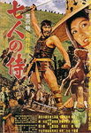 Seven_Samurai.jpg